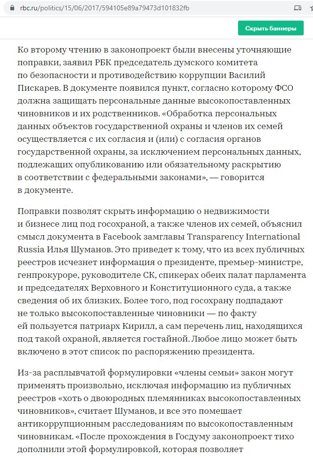 источник: https://www.rbc.ru/politics/15/06/2017/594105e89a79473d101832fb